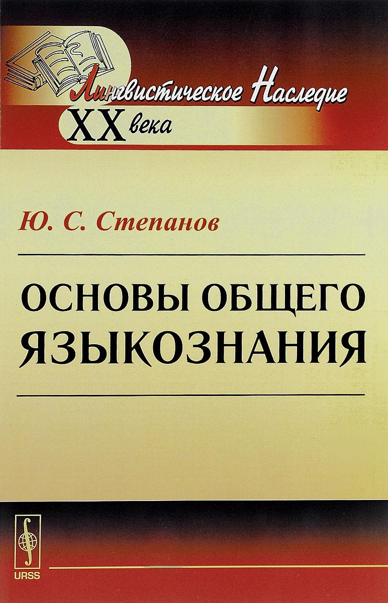 Основы общего языкознания