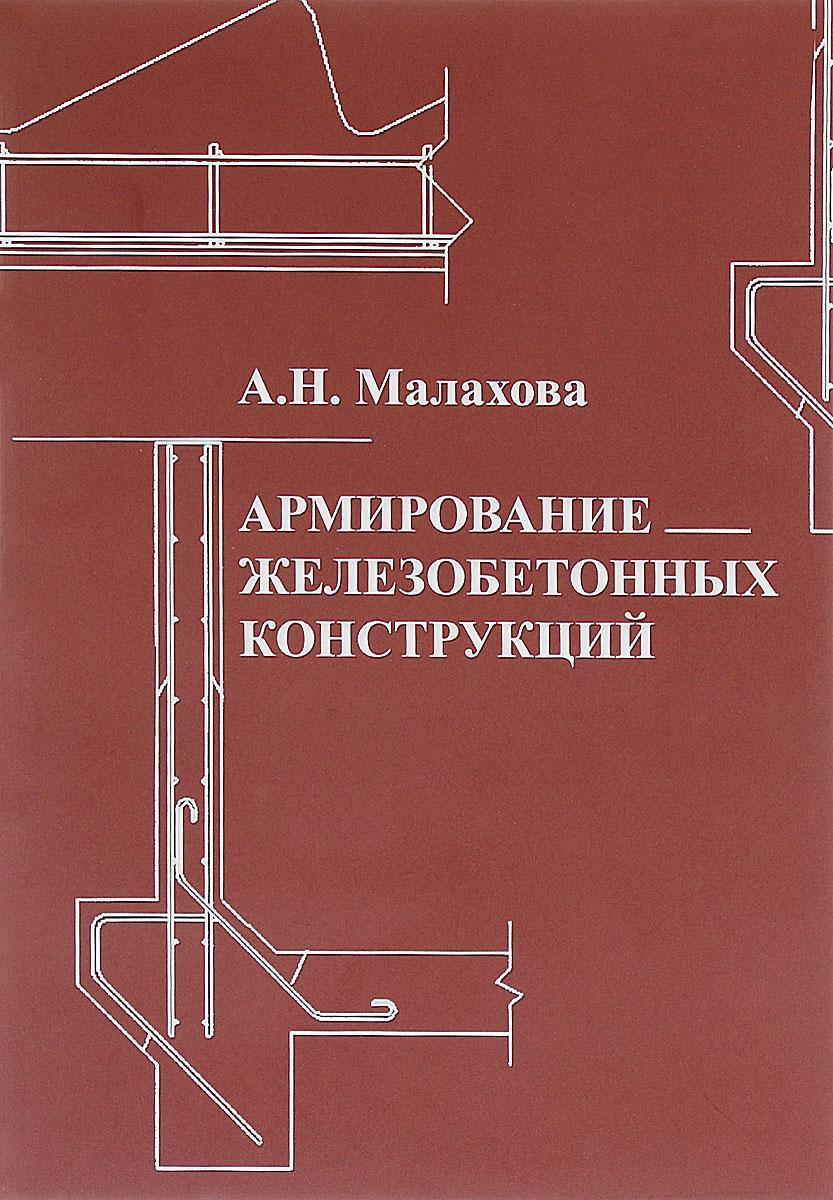 Армирование железобетонных конструкций. Учебное пособие