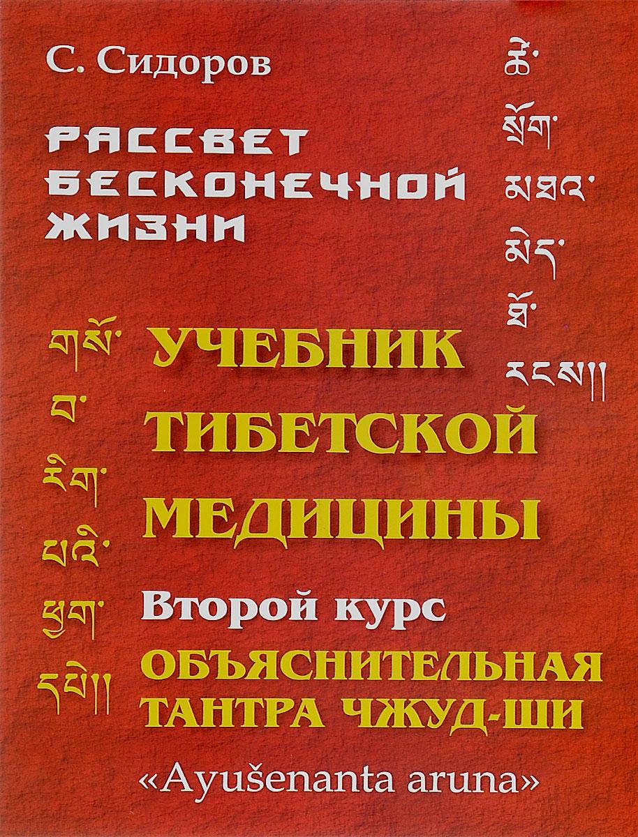 Рассвет бесконечной жизни. Учебник тибетской медицины. Второй курс. Объяснительная тантра Чжуд-Ши
