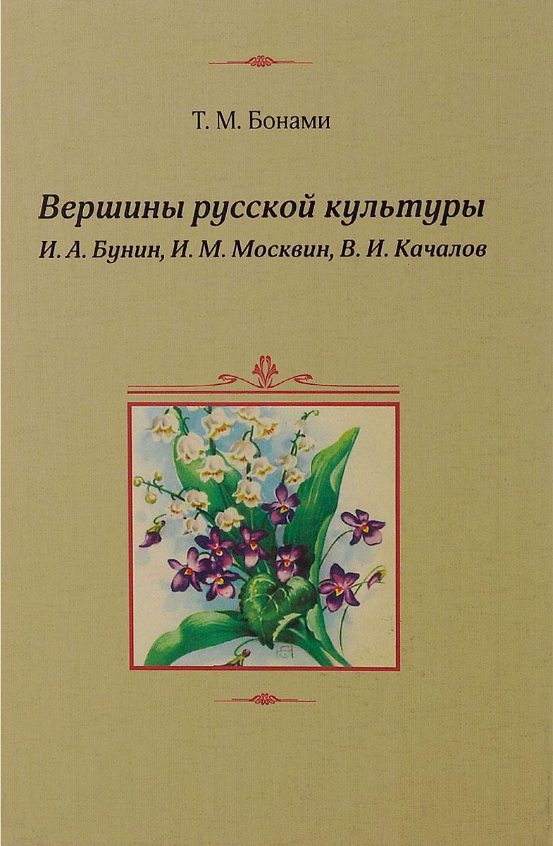 Вершины русской культуры. И. А. Бунин, И. М. Москвин, В. И. Качалов