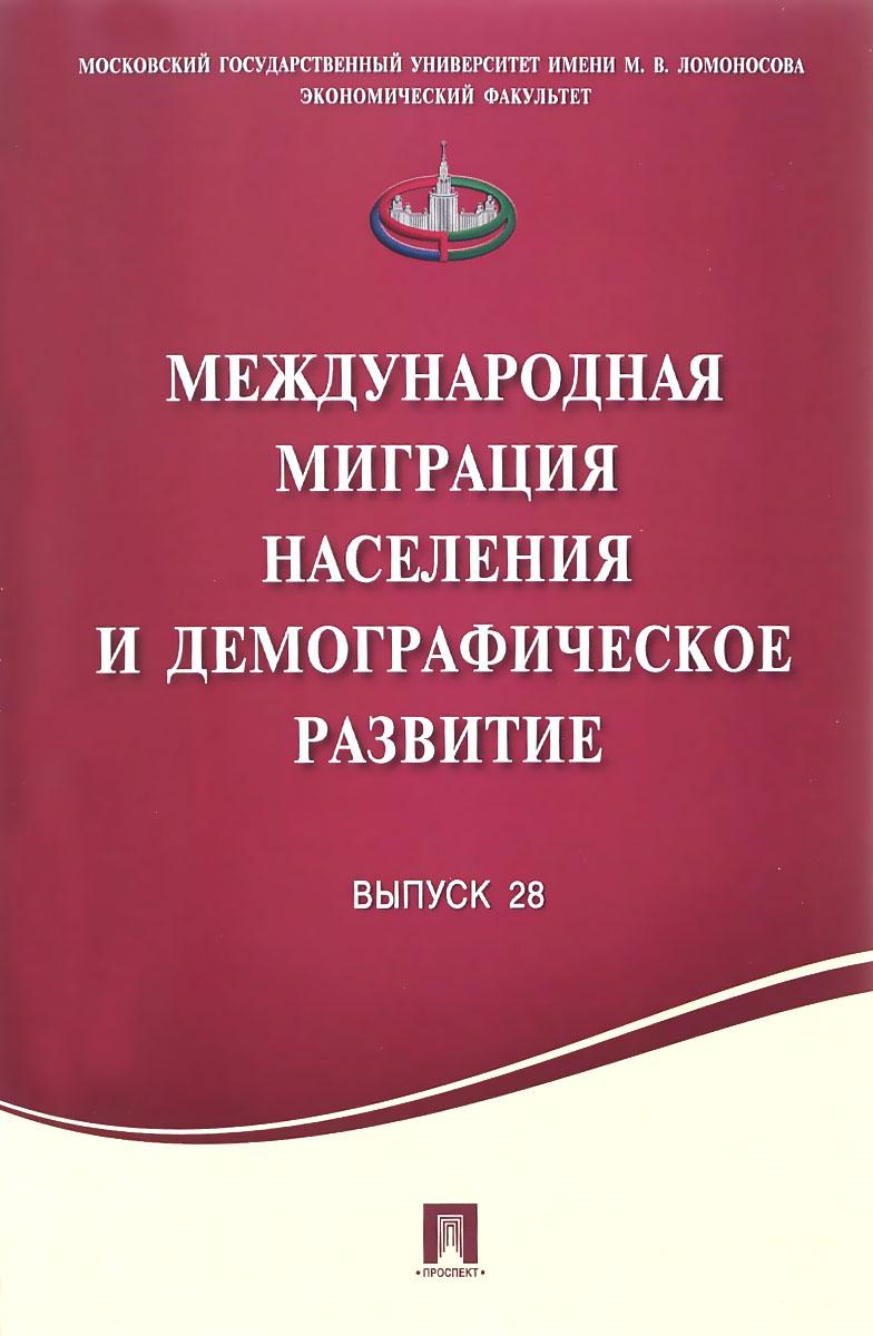 Международная миграция населения и демографическое развитие.Выпуск 28-М.:Проспект,2016.