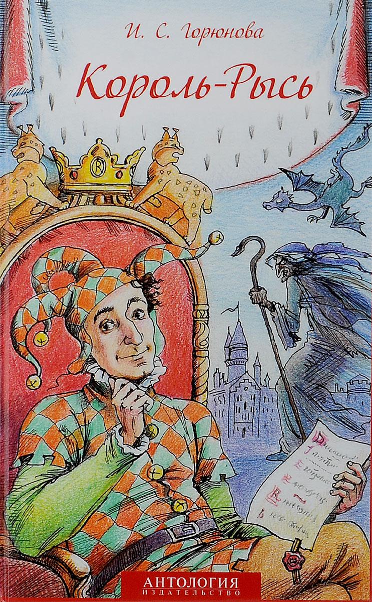 Король-Рысь12296407Жил да был себе при дворе короля Лималота XIII Шут. Но случилось ему как-то раз на базаре задеть злую колдунью Маргиссу, и пошло после этого всё наперекосяк. Правда, наперекосяк оно бы и так всё пошло: Тут уж ничего не поделаешь. Злая колдунья придумала страшный план для того, чтобы добиться власти невиданной и неслыханной и отомстить сводному братцу Лималоту за грех его отца, за то, что не женился тот на её матери. Для этого сосватала Маргисса дочь короля колдуну Бергару, чтобы ребёнка, родившегося от их брака, принести в жертву чёрной богине Моране. Тогда бы настало её царство на земле и повсюду воцарилось бы зло. Король Лималот повсюду искал волшебников, способных избавить его дочь от такого брака, но в итоге выбрал в помощники лишённого дара старца Ихмара и его внука Лорма, ещё совсем мальчишку. Вместе с Шутом, старцем и мальчишкой дочь Лималота принцесса Грёза отправилась в путь к суженому. Ей было предсказано, что помочь в пути ей могут весьма странные личности:...