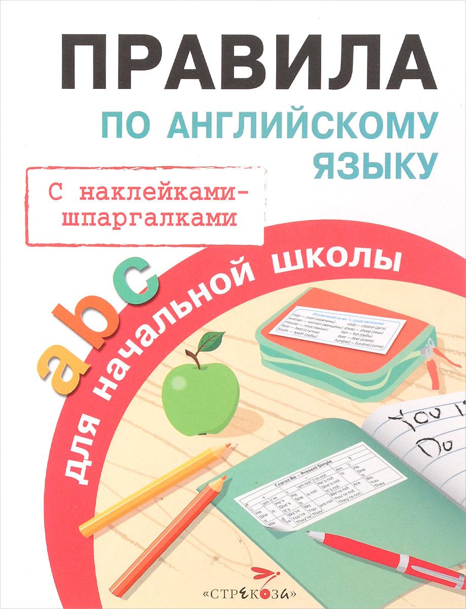 Правила по английскому языку для начальной школы12296407Пособие содержит основные правила и определения английского языка, которые должен знать выпускник начальной школы. На листе с наклейками есть наиболее важные из них, а также таблицы форм глаголов быть (to be), мочь (can), иметь (to have) и других. Ребёнок может наклеить эти своеобразные шпаргалки на внутреннюю сторону обложки тетради, учебника или просто на видное место, чтобы быстрее выучить правило. Пособие предназначено для работы в школе и дома.