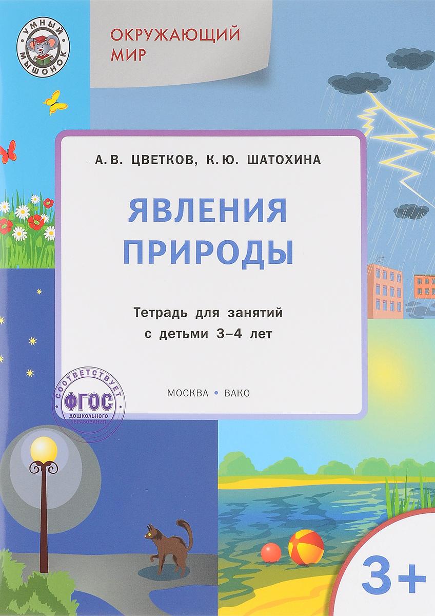 Окружающий мир. Явления природы. Тетрадь для занятий с детьми 3-4 лет