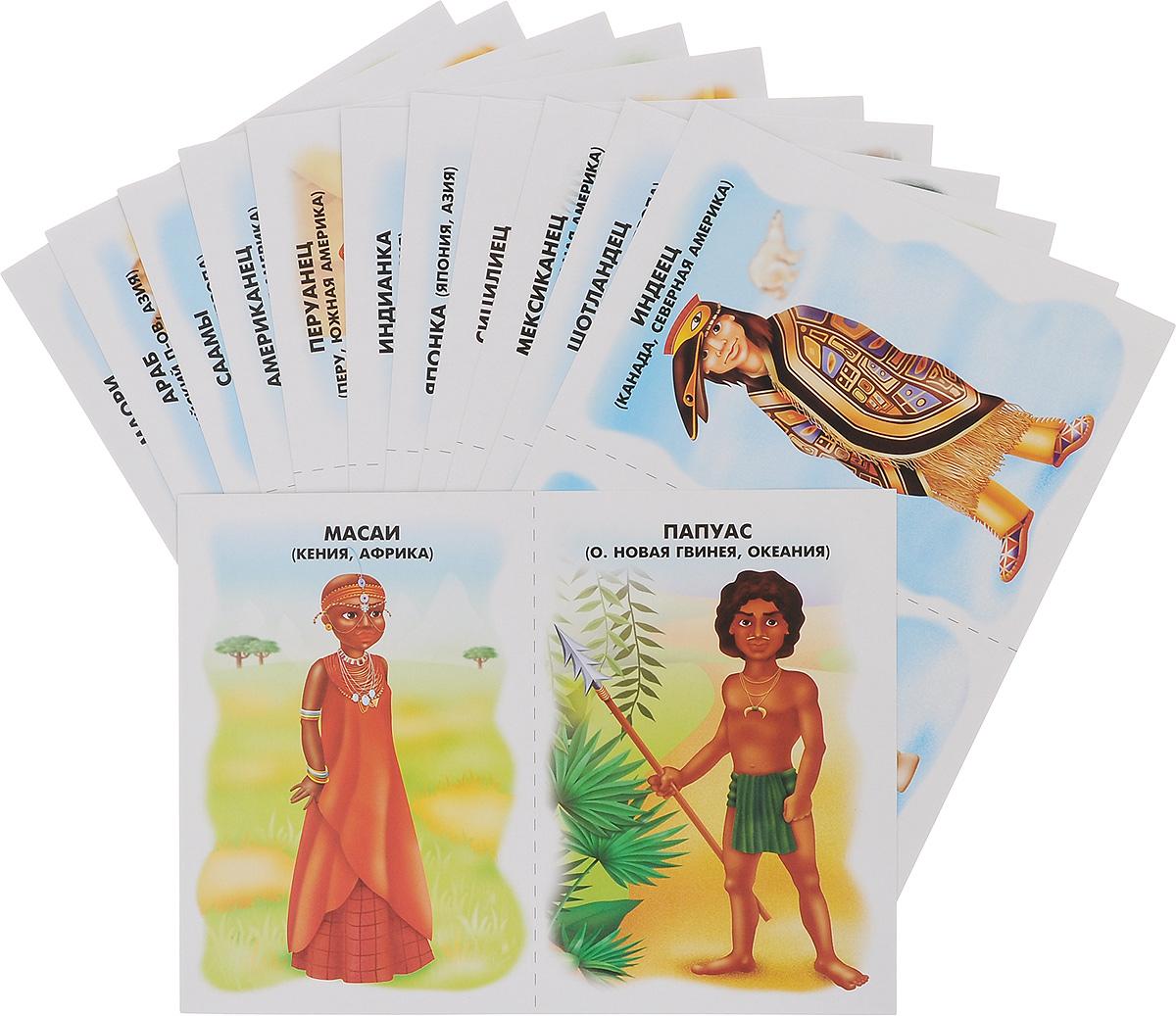 Народы мира. Демонстрационный материал для занятий в группах детских садов и индивидуально