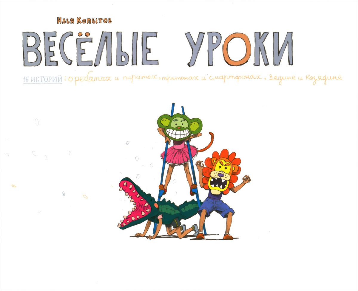 Веселые уроки12296407Шестнадцать детских историй Ильи Копытова оставляют в душе светлое и радостное впечатление. Мажорный тон повествования, живой, образный язык, передающий внутренний мир подростков, занимательные сюжеты составляют неповторимый колорит книги. Но главное достоинство историй - сердечная доброта самого писателя. Он владеет редким искусством - воспитывать, не назидая, вселять неприязнь ко злу, щадя эстетическое чувство читателей, развивать стремление к добру и красоте незаметно и исподволь. Думаю, что эти чудесные истории будут интересны не только детям, но и взрослым. Почему? Если в общении с нашими чадами мы, родители, бабушки и дедушки, овладеваем словесной импровизацией, стихией творческого сказа, то прекрасная и невозвратимая пора детства становится воистину золотой... Через художественное слово в устах взрослого человека в нежную душу маленького слушателя снисходит живительная энергия любви.