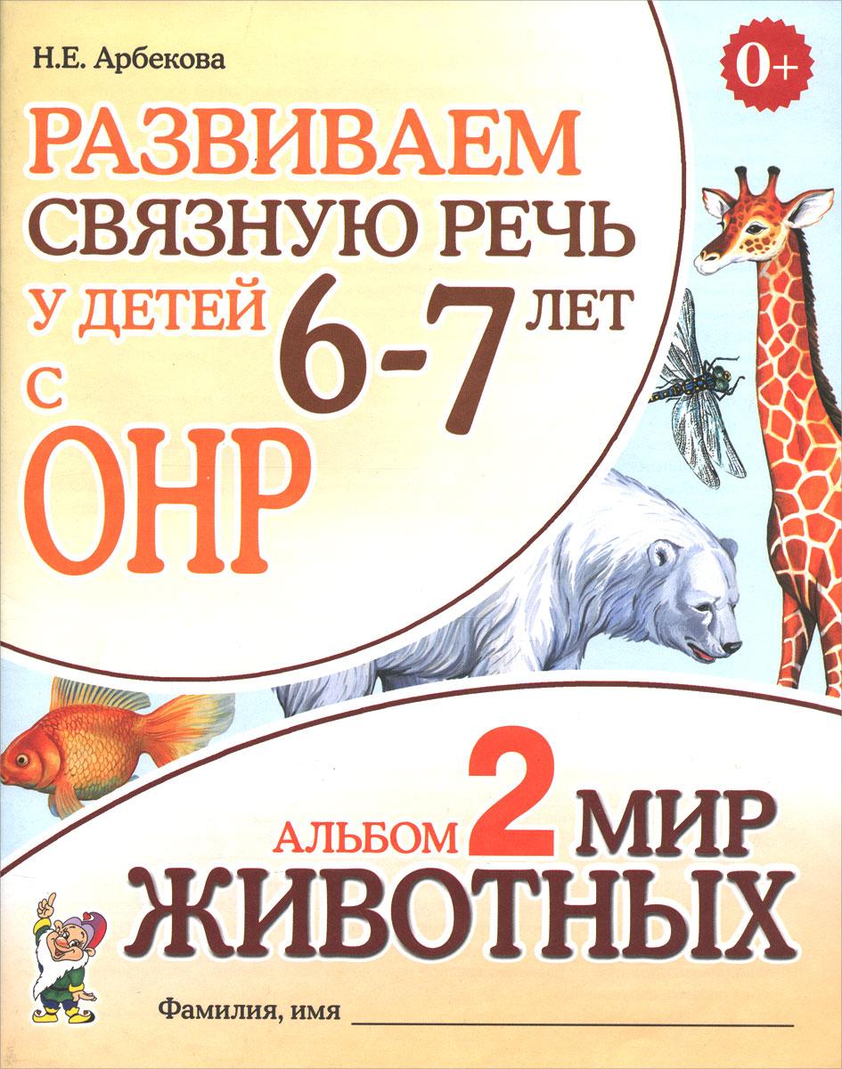 Развиваем связную речь у детей 6-7 лет с ОНР. Альбом 2. Мир животных