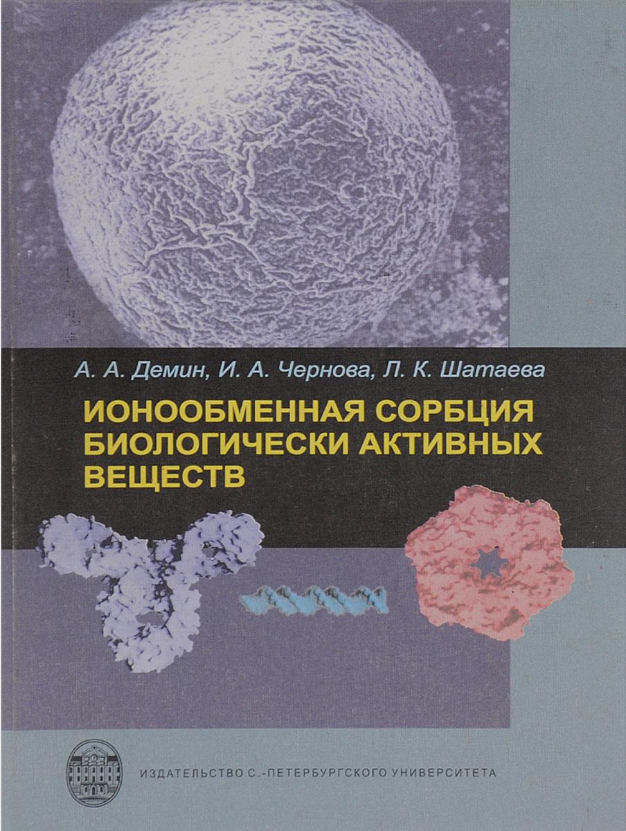 Ионообменная сорбция биологически активных веществ