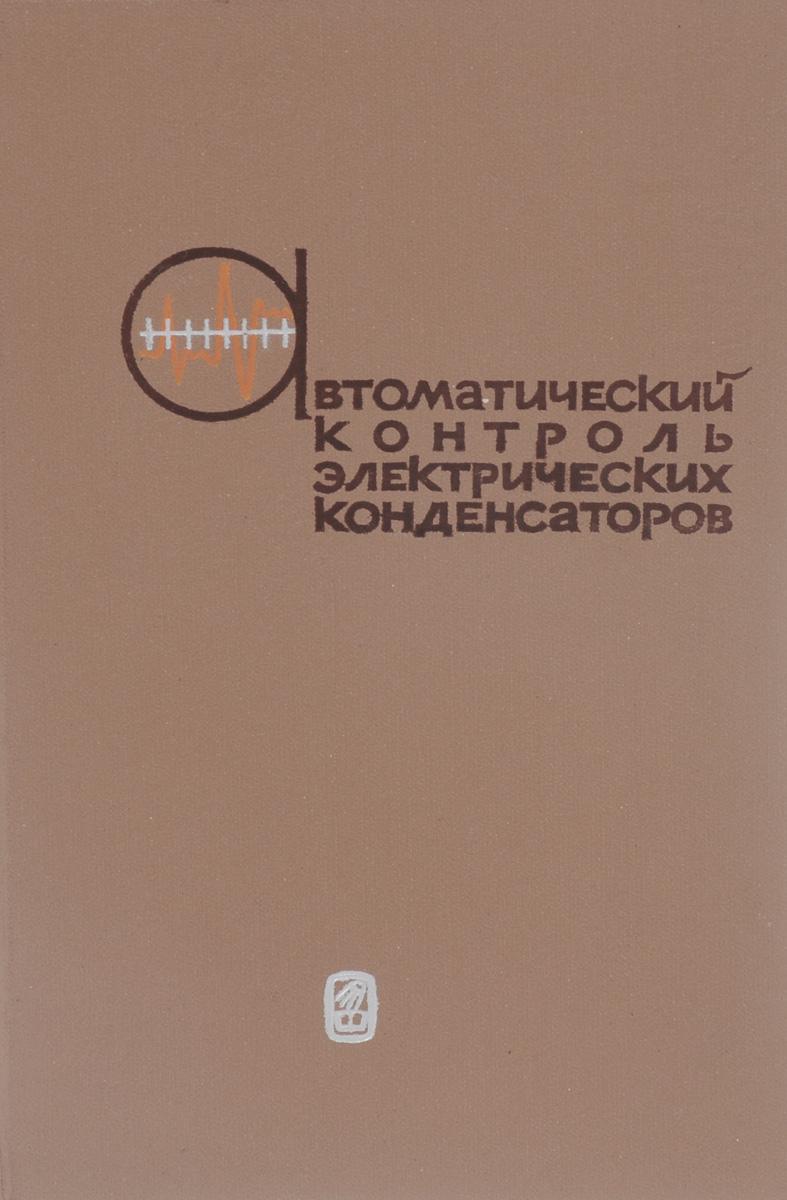 Автоматический контроль электрических конденсаторов