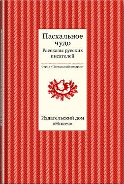 Zakazat.ru Пасхальное чудо.