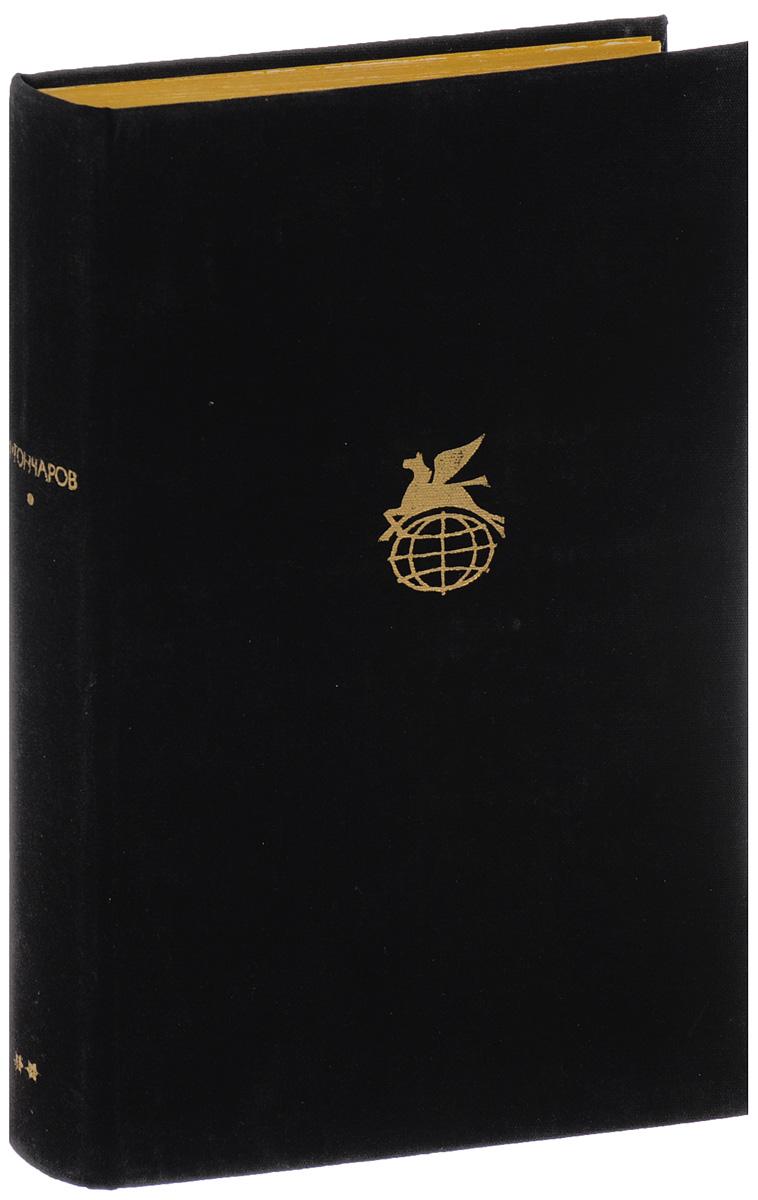 Обломов12296407Роман И.А.Гончарова Обломов - одно из популярнейших произведений классики. С тех пор, как критик Писарев заявил по выходе романа, что он, по всей вероятности, составит эпоху в истории русской литературы, и пророчил нарицательный смысл выведенным в нем типам, не найдется ни одного грамотного русского, не знающего хотя бы приблизительно, что такое обломовщина.