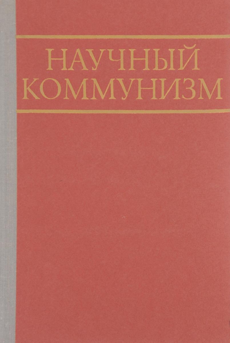 Научный коммунизм. Учебное пособие