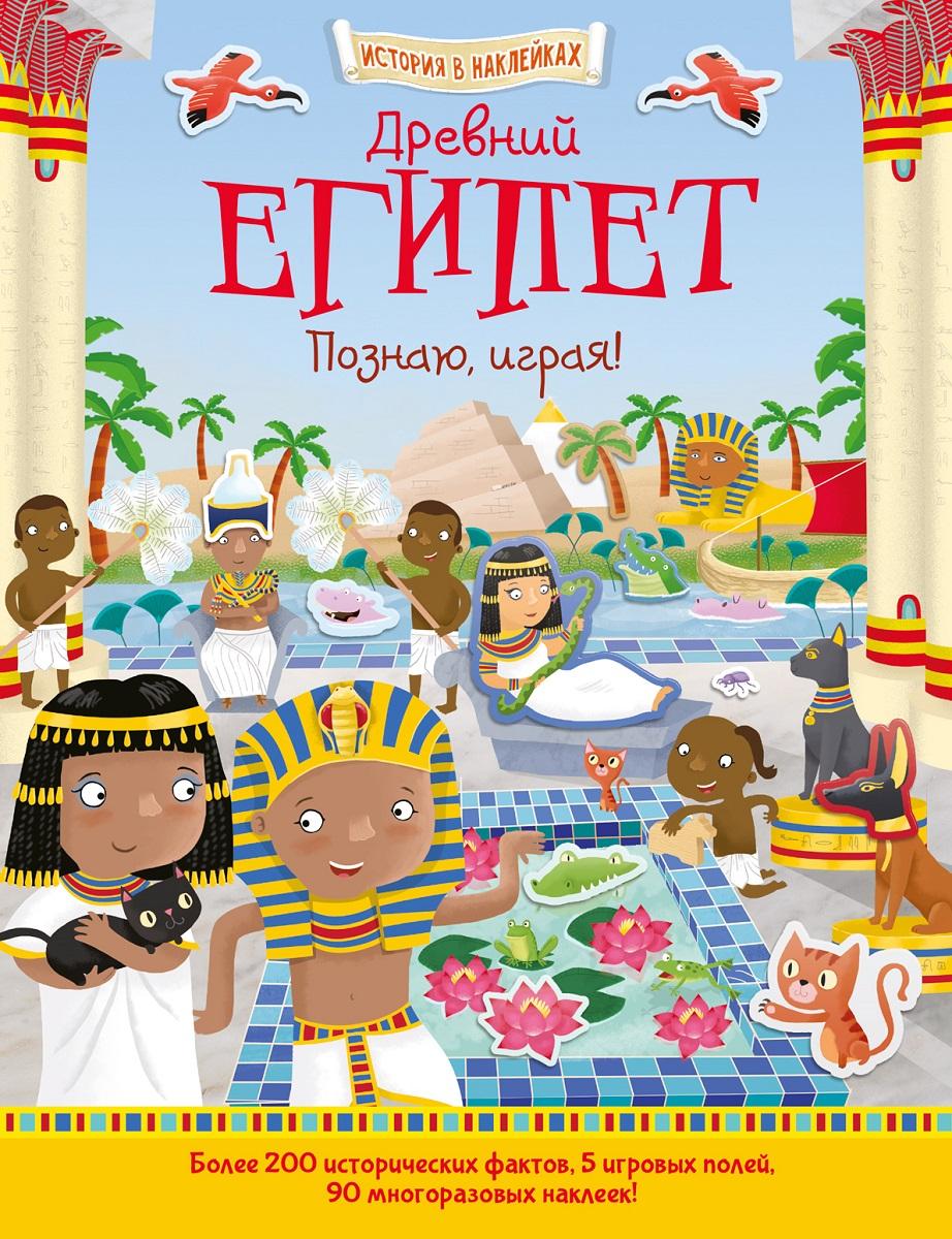Древний Египет. История в наклейках