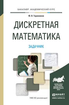 Дискретная математика. Задачник. Учебное пособие