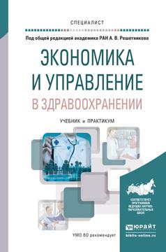 Экономика и управление в здравоохранении. Учебник и практикум для вузов