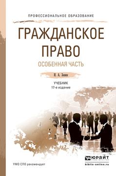Zakazat.ru: Гражданское право. Особенная часть. Учебник. И. А. Зенин