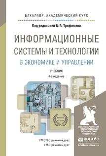 Информационные системы и технологии в экономике и управлении. Учебник
