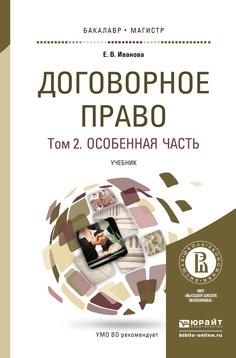 Договорное право. В 2 томах. Том 2. Особенная часть. Учебник