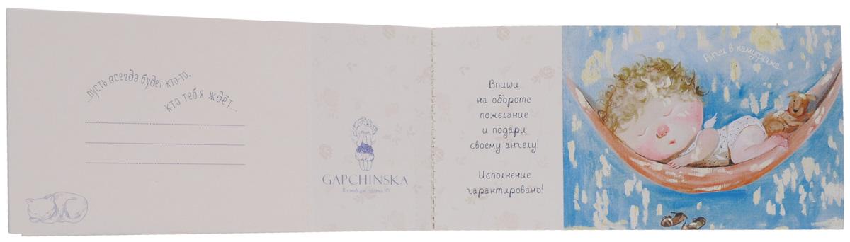 Тебе, мой ангел. 15 открыток с картинками Евгении Гапчинской с пожеланиями для самых близких