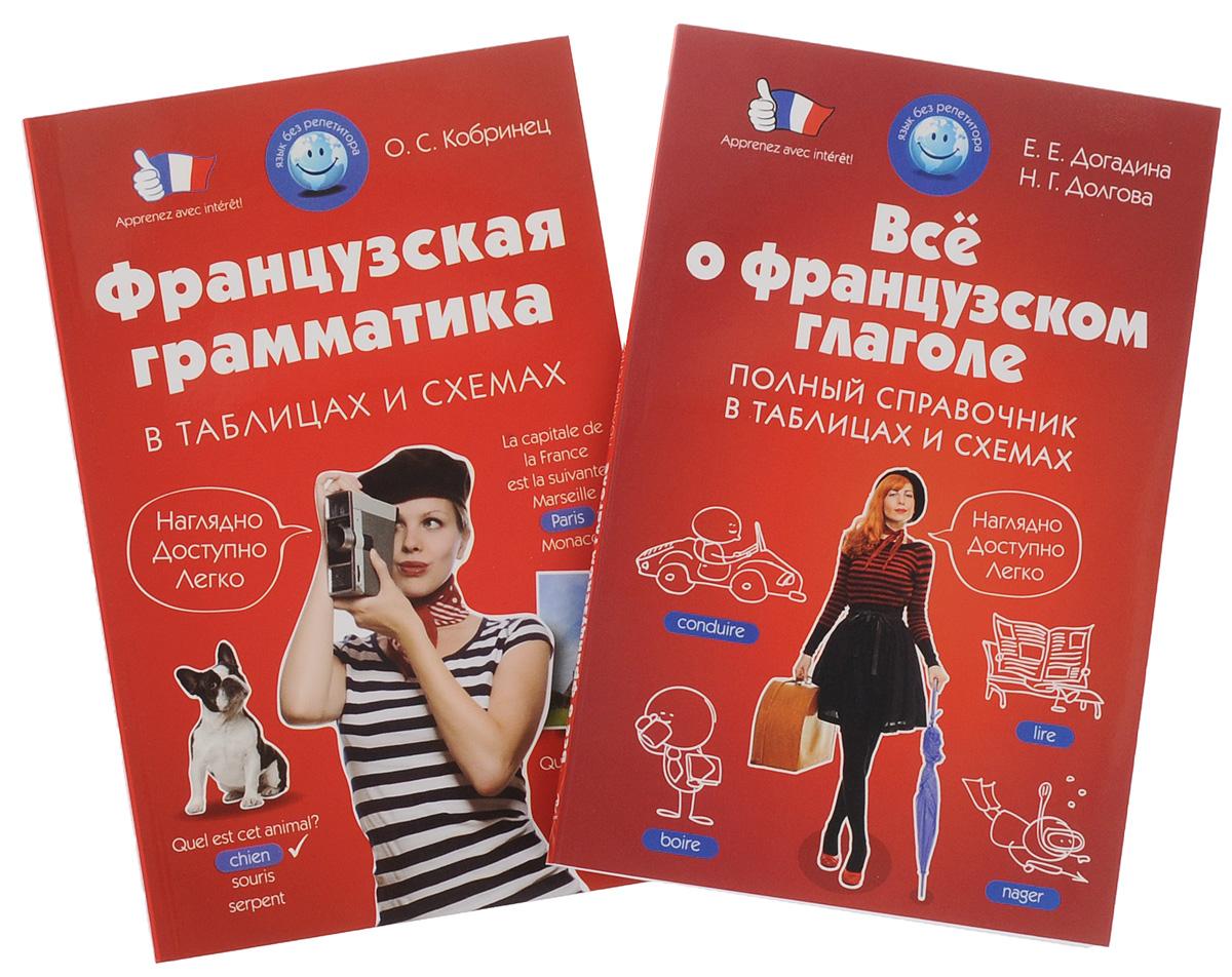 Французская грамматика просто и наглядно (комплект из 2 книг)