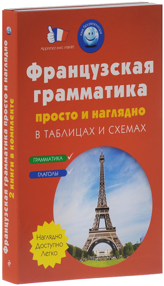 Французская грамматика просто и наглядно (комплект из 2 книг) ( 978-5-699-85686-2 )