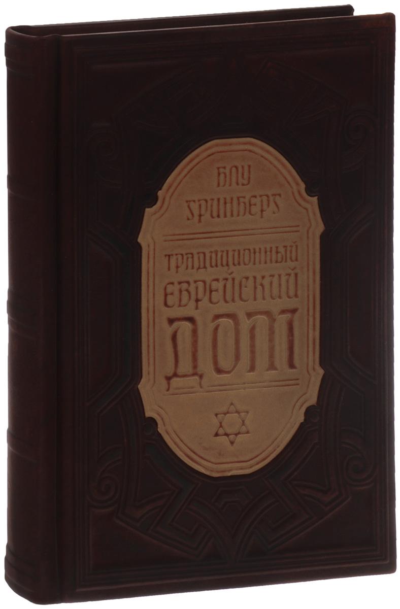 Традиционный еврейский дом (подарочное издание)