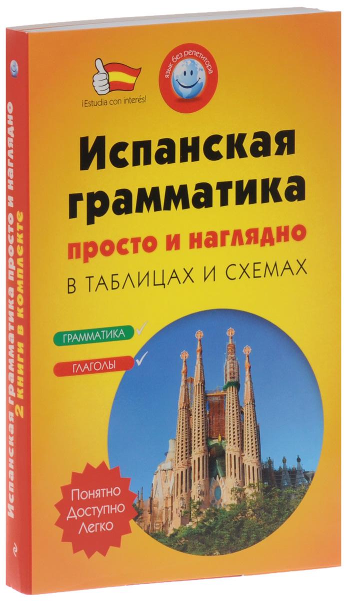 Испанская грамматика просто и наглядно (комплект)