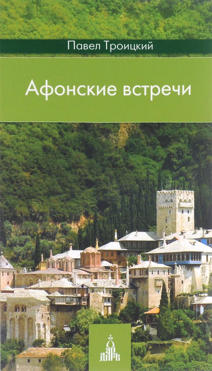 Афонские встречи. Святая Гора глазами современного русского паломника