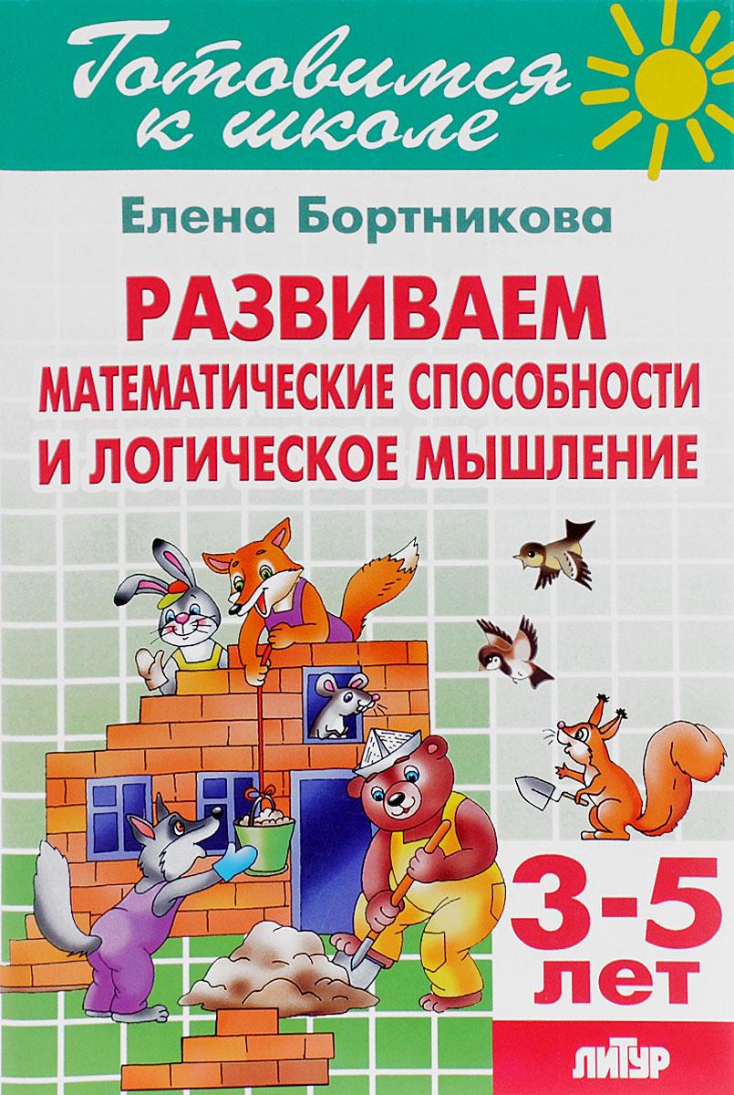 Тетрадь 20. Развиваем математические способности и логическое мышление. Для детей 3-5 лет