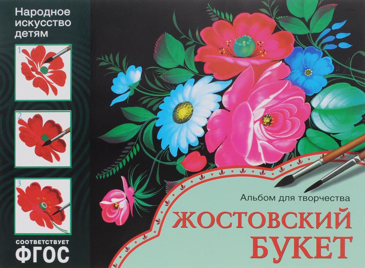 Жостовский букет. Альбом для творчества