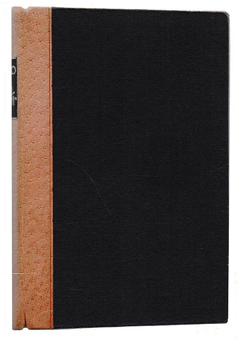 Сад мучений Издательство книжного склада Д. П. Ефимова 1900