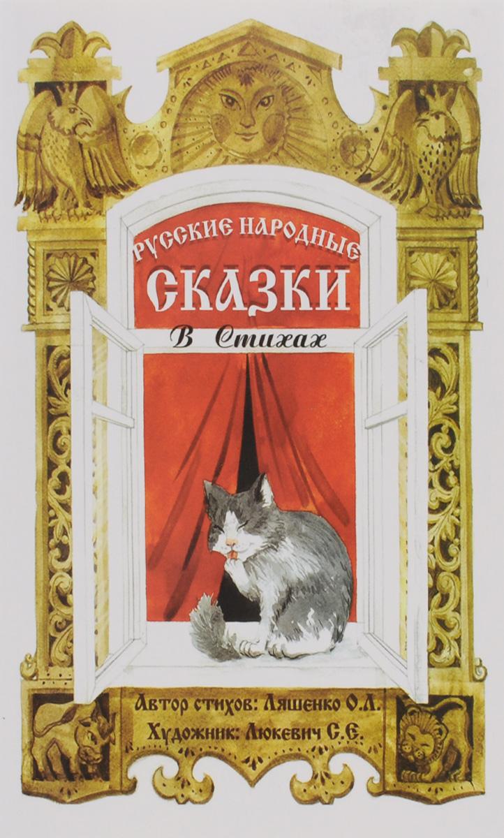 Русские народные сказки в стихах. Сказочная книжка