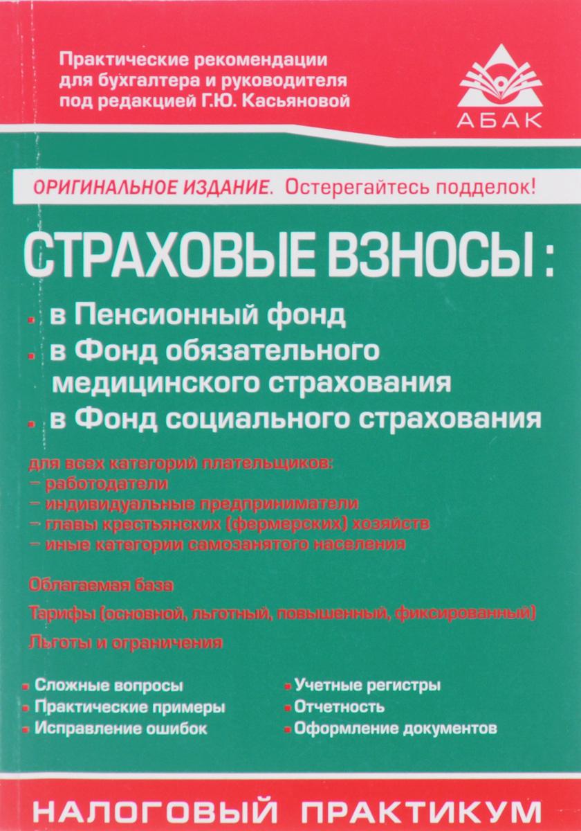 Страховые взносы в ПФР, ФОМС и ФСС Российской Федерации