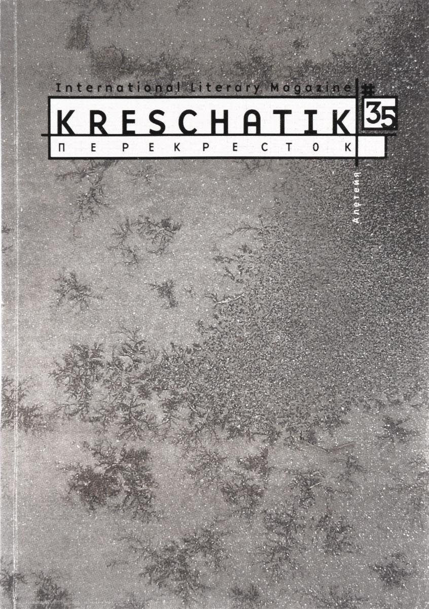 Zakazat.ru Kreschatik, №1(35), 2007.