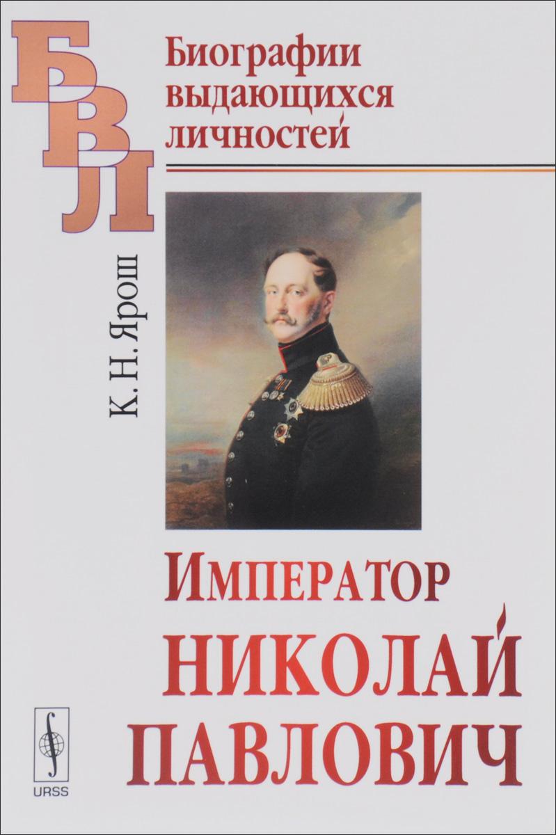 Император Николай Павлович. Биографический очерк