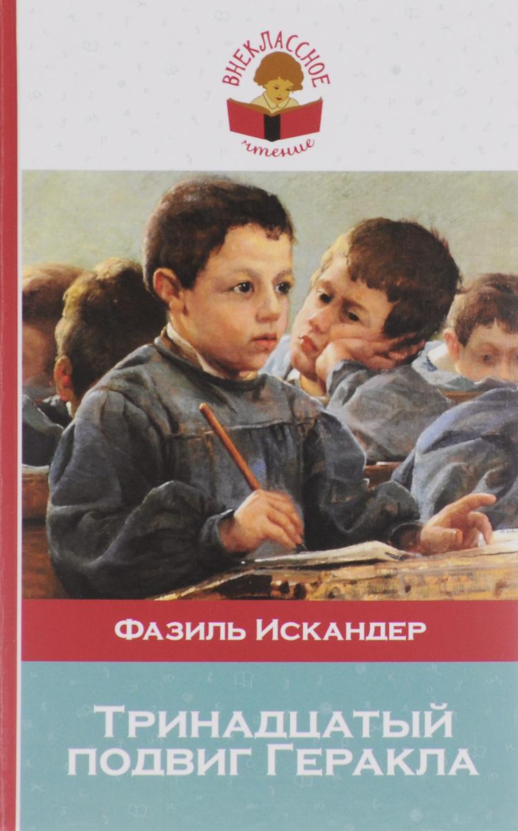 Тринадцатый подвиг Геракла12296407Перед вами книга из серии Внеклассное чтение, в которой собраны все произведения, изучающиеся в начальной школе, средних и старших классах. Не тратьте время на поиски литературных произведений, ведь в этих книгах есть все, что необходимо прочесть по школьной программе: и для чтения в классе, и для внеклассных заданий. Избавьте своего ребенка от длительных поисков и невыполненных уроков. В книгу включены произведения Ф.А.Искандера, которые изучают в 6-7 классах.