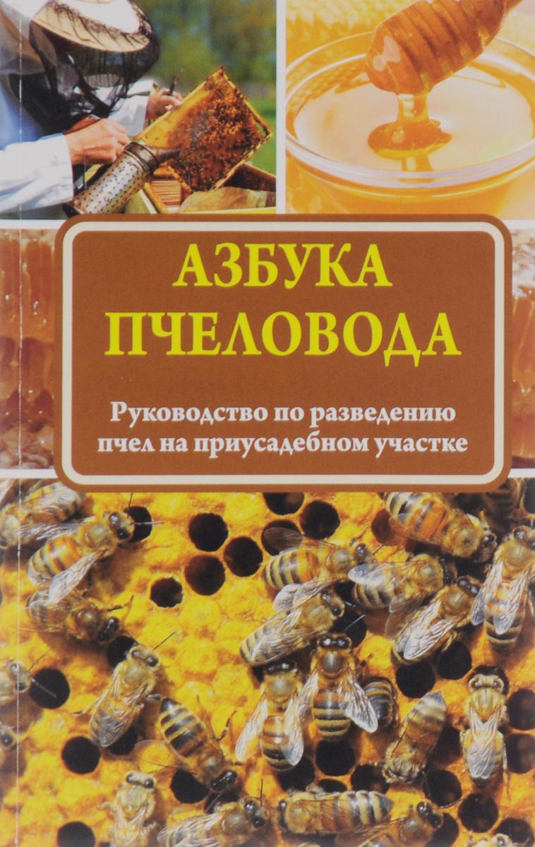 Азбука пчеловода. Руководство по разведению пчел на приусадебном участке ( 978-5-17-095629-6 )