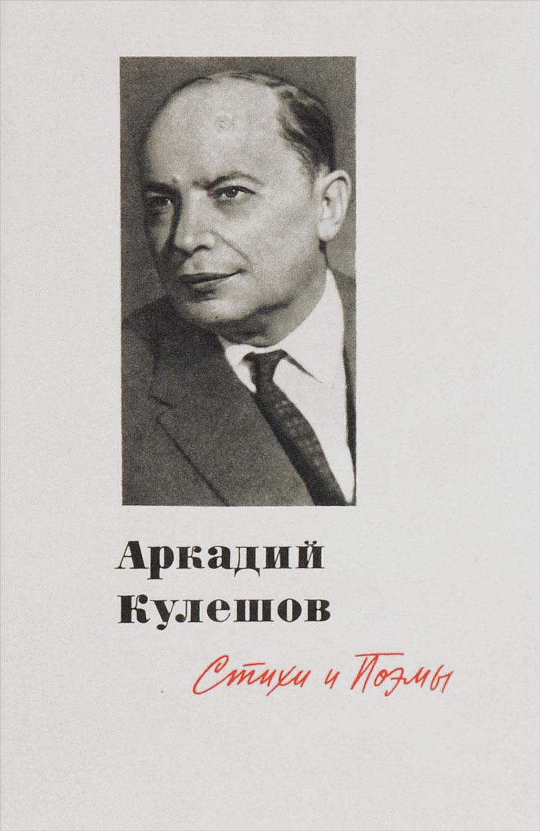 Аркадий Кулешов. Стихи и поэмы