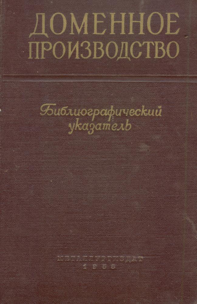 Доменное производство. Библиографический указатель