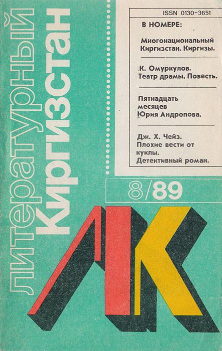 Zakazat.ru Журнал Литературный Киргизстан. № 8, 1989 г..
