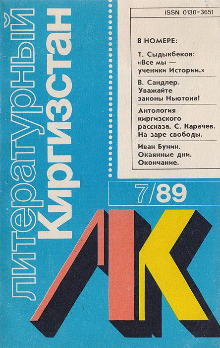 Zakazat.ru Журнал Литературный Киргизстан. № 7, 1989 г..