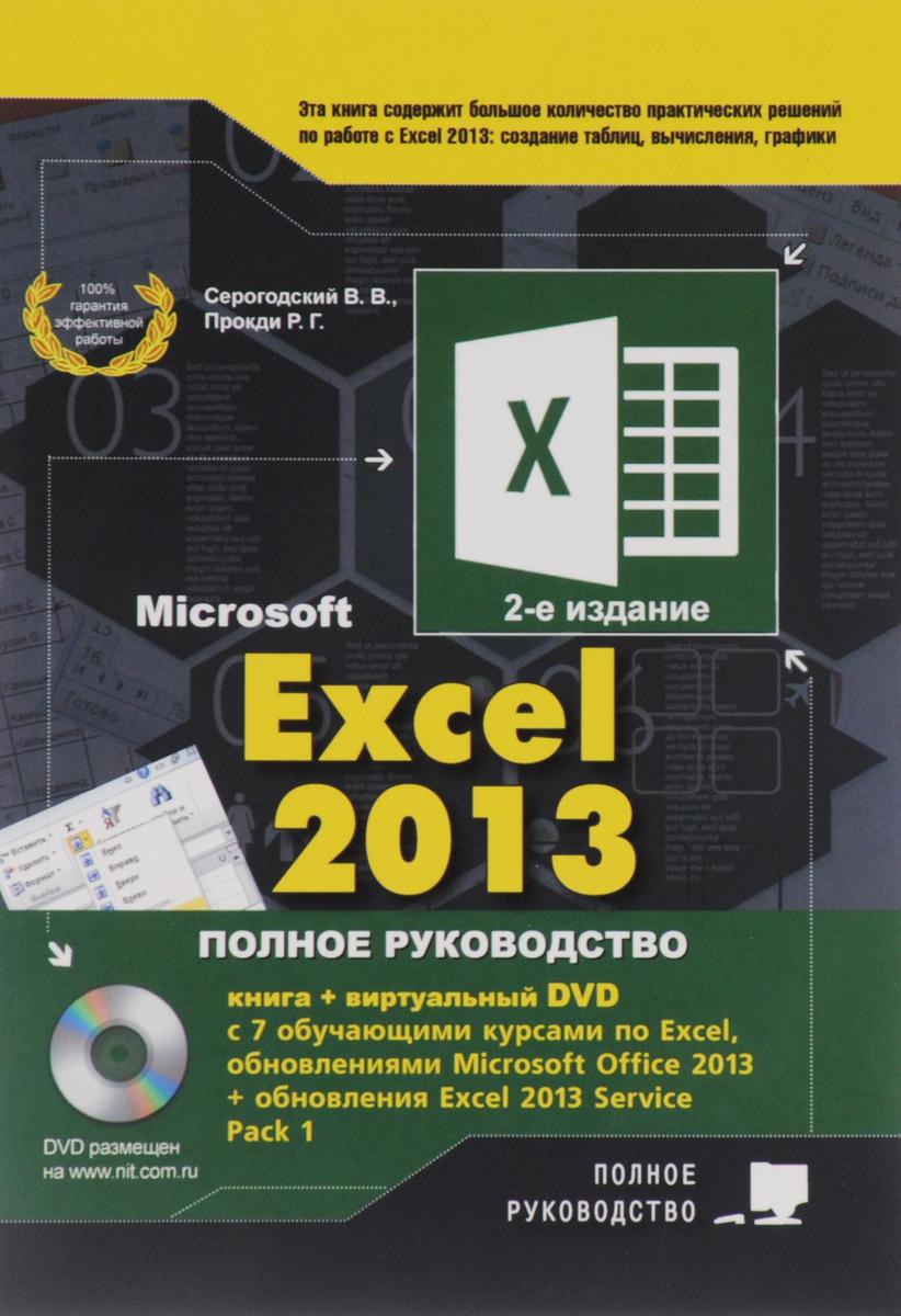 Excel 2013. Полное руководство (+ DVD-ROM)