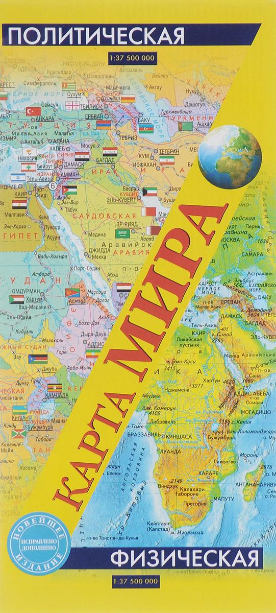Физическая карта мира. Политическая карта мира ( 978-5-17-095139-0 )