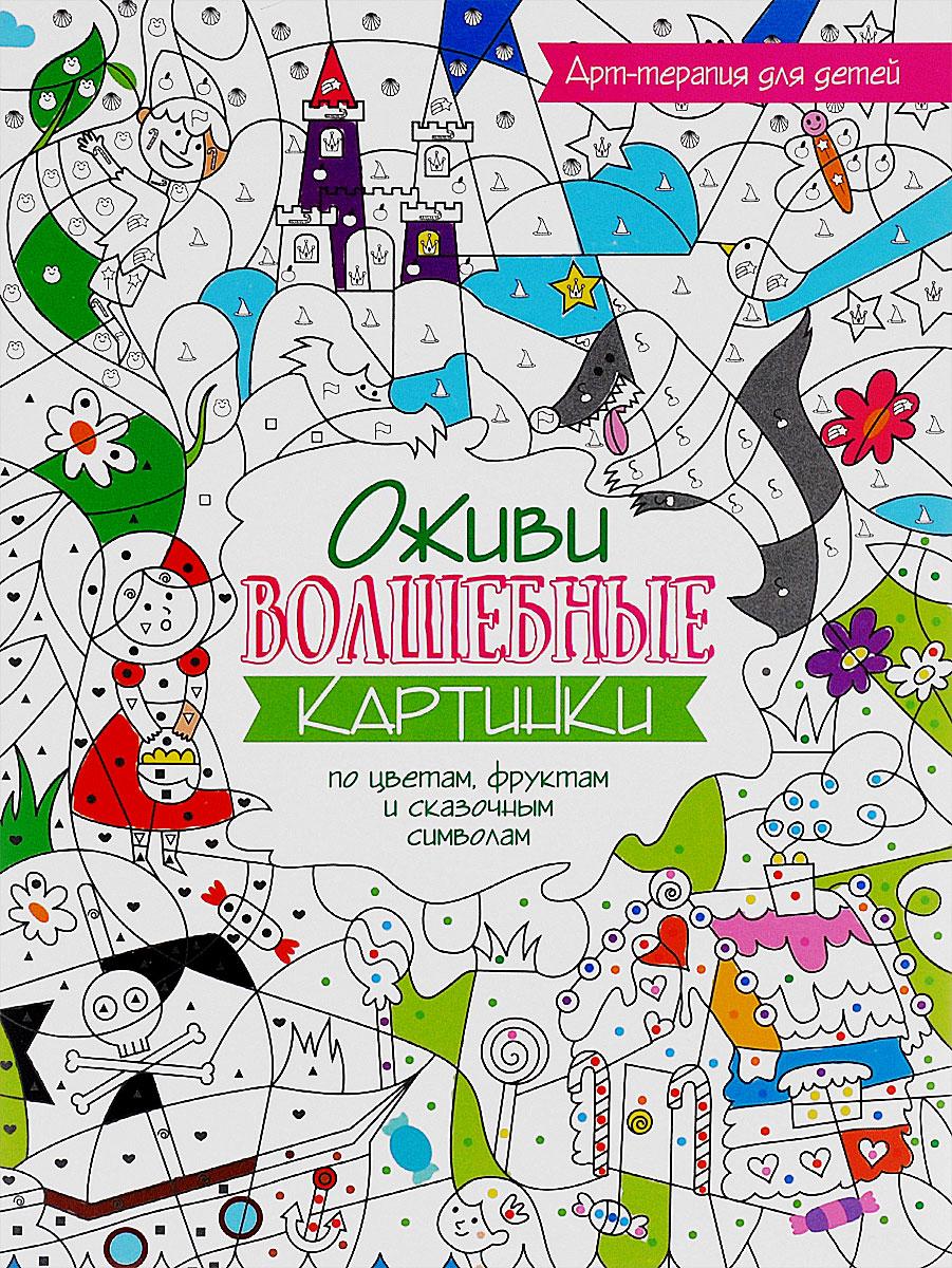 Оживи волшебные картинки по цветам, фруктам и сказочным символам12296407Внутри книги ваш ребенок найдет более 30 волшебных картинок, каждая из которых имеет свой цветовой код из геометрических фигур, сказочных предметов или цветных точек. Правильно раскрасишь - и рисунок оживет! Любознательные детишки будут с большим удовольствием заниматься рисованием, попутно развивая смекалку, логическое мышление, навыки письма и счета.