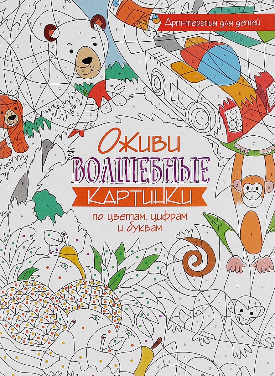 Оживи волшебные картинки по цветам, цифрам и буквам12296407Внутри книги ваш ребенок найдет более 30 волшебных картинок, каждая из которых имеет свой цветовой код из геометрических фигур, сказочных предметов или цветных точек. Правильно раскрасишь - и рисунок оживет! Любознательные детишки будут с большим удовольствием заниматься рисованием, попутно развивая смекалку, логическое мышление, навыки письма и счета.
