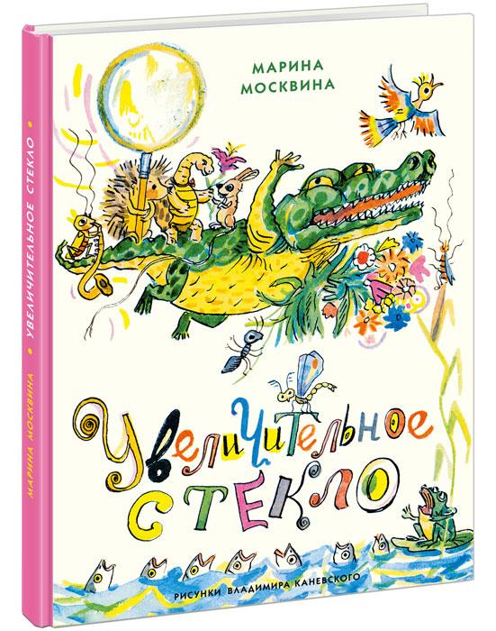 Увеличительное стекло12296407В этот сборник вошли удивительно добрые и чудесные сказки современной детской писательницы Марины Львовны Москвиной. Вы знали, что черепаха - это лучший подарок на новоселье, а крокодил может летать? И кто бы мог подумать, что увеличительное стекло может быть волшебным? Ведь именно оно помогло ёжику увидеть, что насекомые и растения - это особый, увлекательный мир, о котором нужно заботиться, чтобы сохранить его необычайную красоту. Не верите? Тогда прочтите эту замечательную книгу, проиллюстрированную тёплыми и солнечными рисунками выдающегося художника Владимира Аминадавовича Каневского.