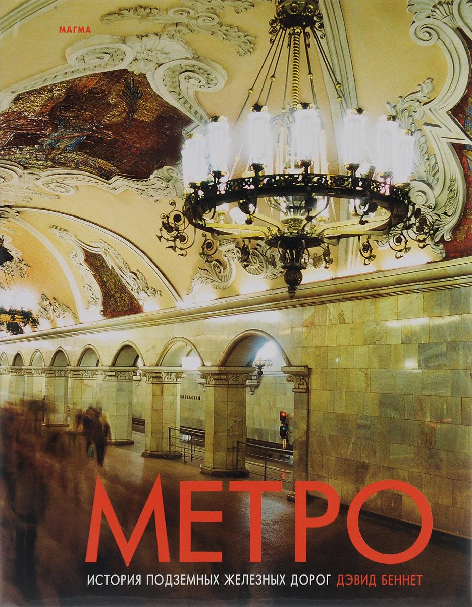 Метро. История подземных железных дорог