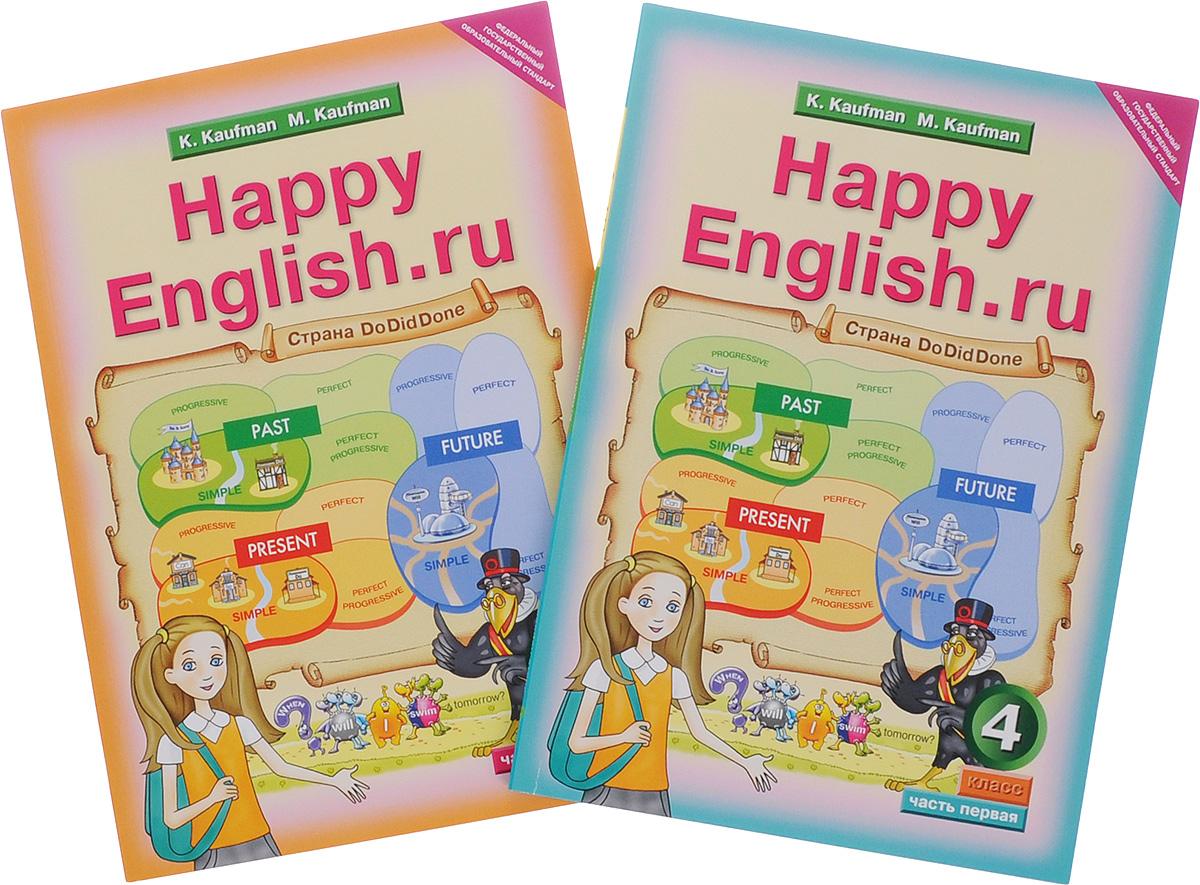 Happy English.ru: 4 / Английский язык. Счастливый английский.ру. 4 класс. Учебник. В 2 частях (комплект их 2 книг)