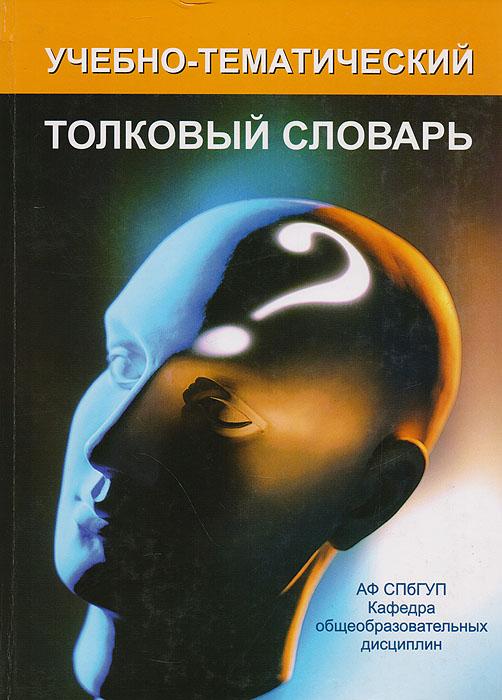 Учебно-тематический толковый словарь