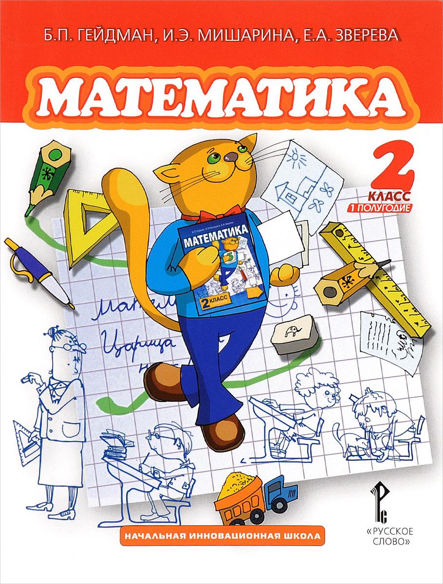 Математика. 2 класс. 1 полугодие. Учебник